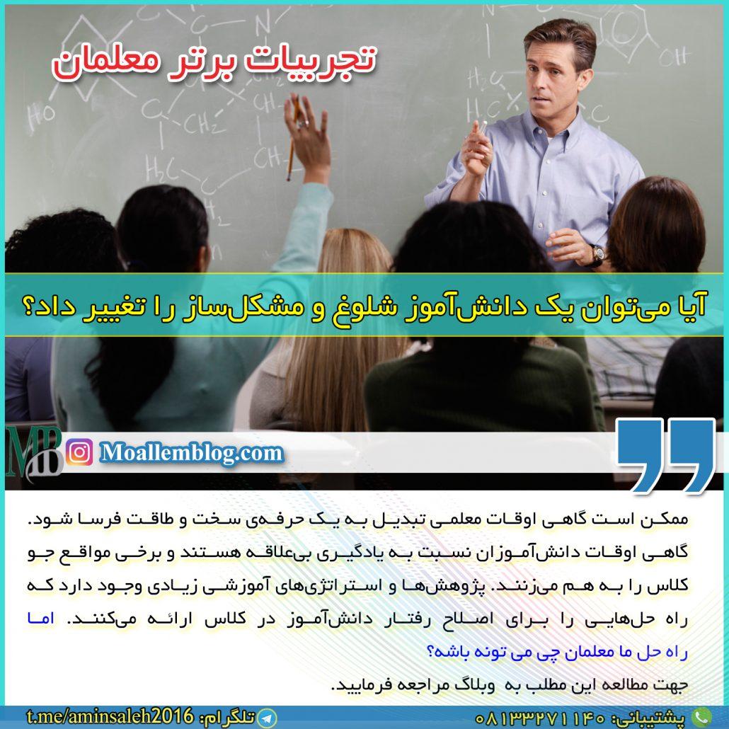 تجربیات برتر معلمان (کنترل دانش آموز شلوغ)