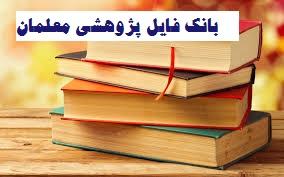 بانک فایل پژوهشی معلمان-کنش پژوهی