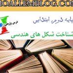 گزارش درس پژوهی پایه دوم