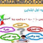 درس پژوهی فارسی کلاس اول