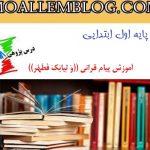 درس پژوهی قرآن پایه اول ابتدایی
