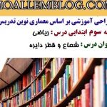 گزارش درس پژوهی پنجم دبستان