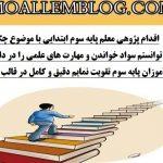 اقدام پژوهی معلم پایه سوم ابتدایی