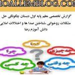 گزارش تخصصی معلم پایه اول دبستان