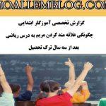گزارش تخصصی آموزگار ابتدایی