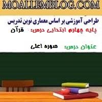 طراحی آموزشی درس قرآن پایه چهارم ابتدایی