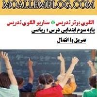 الگوی برتر تدریس کلاس سوم دبستان