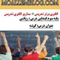 الگوی برتر تدریس پایه سوم