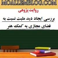 تحلیل روایت pdf