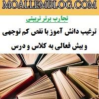 مقالات تجارب برتر تربیتی