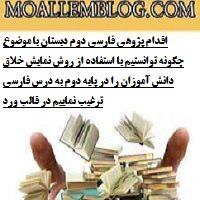 اقدام پژوهی فارسی دوم دبستان