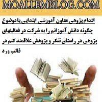 اقدام پژوهی معاون آموزشی ابتدایی