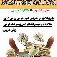 تجربیات برتر تدریس دبیر عربی