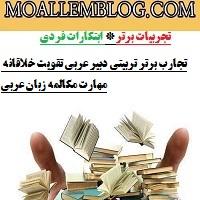 تجارب برتر تربیتی دبیر عربی