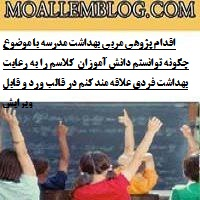 اقدام پژوهی مربی بهداشت مدرسه