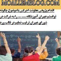 اقدام پژوهی معاونت اجرایی مدرسه