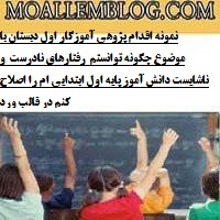 نمونه اقدام پژوهی آموزگار اول دبستان