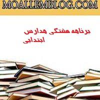 برنامه هفتگی مدارس ابتدایی