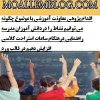 اقدام پژوهی معاونت آموزشی