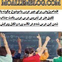 اقدام پژوهی برای دبیر عربی