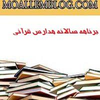 طرح تدبیر برنامه سالانه مدارس قرآنی