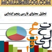 تحلیل محتوای فارسی پنجم ابتدایی