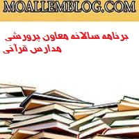 برنامه سالانه معاون پرورشی مدارس قرآنی بر اساس طرح تدبیر