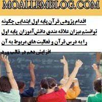 اقدام پژوهی قرآن پایه اول ابتدایی