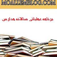 برنامه عملیاتی سالانه مدارس