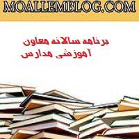 برنامه سالانه معاون آموزشی مدارس