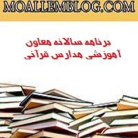 برنامه سالانه معاون آموزشی مدارس قرآنی
