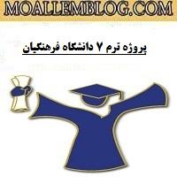 پروژه ترم 7 دانشگاه فرهنگیان
