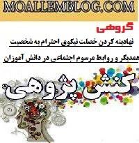 کنش پژوهی دانشگاه فرهنگیان