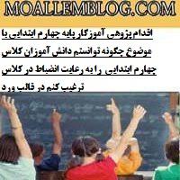 اقدام پژوهی آموزگار پایه چهارم دبستان