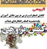 نمونه گزارش کارورزی 3 دانشگاه فرهنگیان