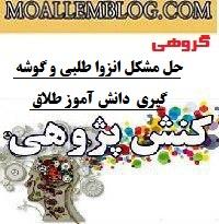 نمونه کارورزی دانشگاه فرهنگیان