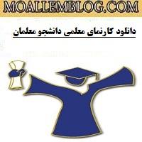 دانلود کارنمای معلمی دانشجو معلمان