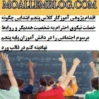 اقدام پژوهی آموزگار کلاس پنجم ابتدایی