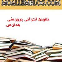 تقویم اجرایی پرورشی مدارس