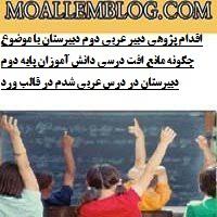اقدام پژوهی دبیر عربی دوم دبیرستان