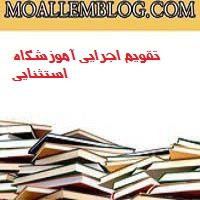 تقویم اجرایی آموزشگاه استثنایی
