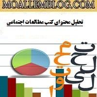 تحلیل محتوای کتب مطالعات اجتماعی