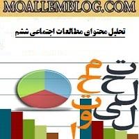 تحلیل محتوای مطالعات اجتماعی ششم