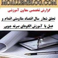 گزارش تخصصی معاونت آموزشی