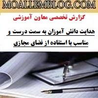 گزارش تخصصی معاونت آموزشی مدرسه