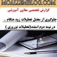 گزارش تخصصی معاون آموزشی ابتدایی