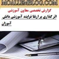 گزارش تخصصی معاون آموزشی دبستان