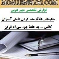 گزارش تخصصی دبیران عربی