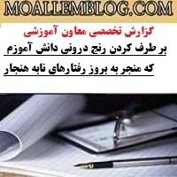گزارش تخصصی معاون آموزشی راهنمایی
