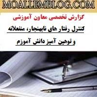 گزارش تخصصی معاون آموزشی متوسطه